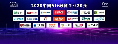 AI+教育企业20强